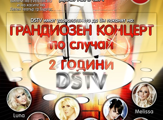 DSTV отбеляза 2 години с концерт в Бургас