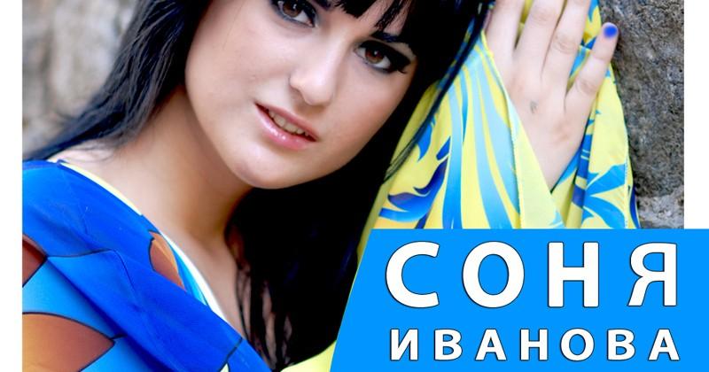 Соня Иванова и Саранди – първите изпълнители на Hi Music